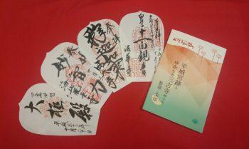 ホトケ女子と巡る平城宮跡うゆかりの三古寺ツアー