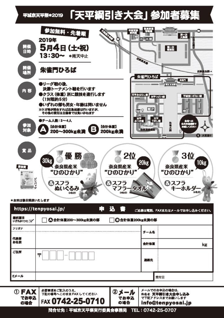 天平綱引き大会参申込書 2019年5月4日 平城宮跡 朱雀門ひろばで開催