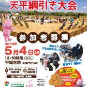 天平綱引き大会参加者募集 2019年5月4日 平城宮跡 朱雀門ひろばで開催